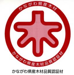 神奈川県産木材のロゴ画像