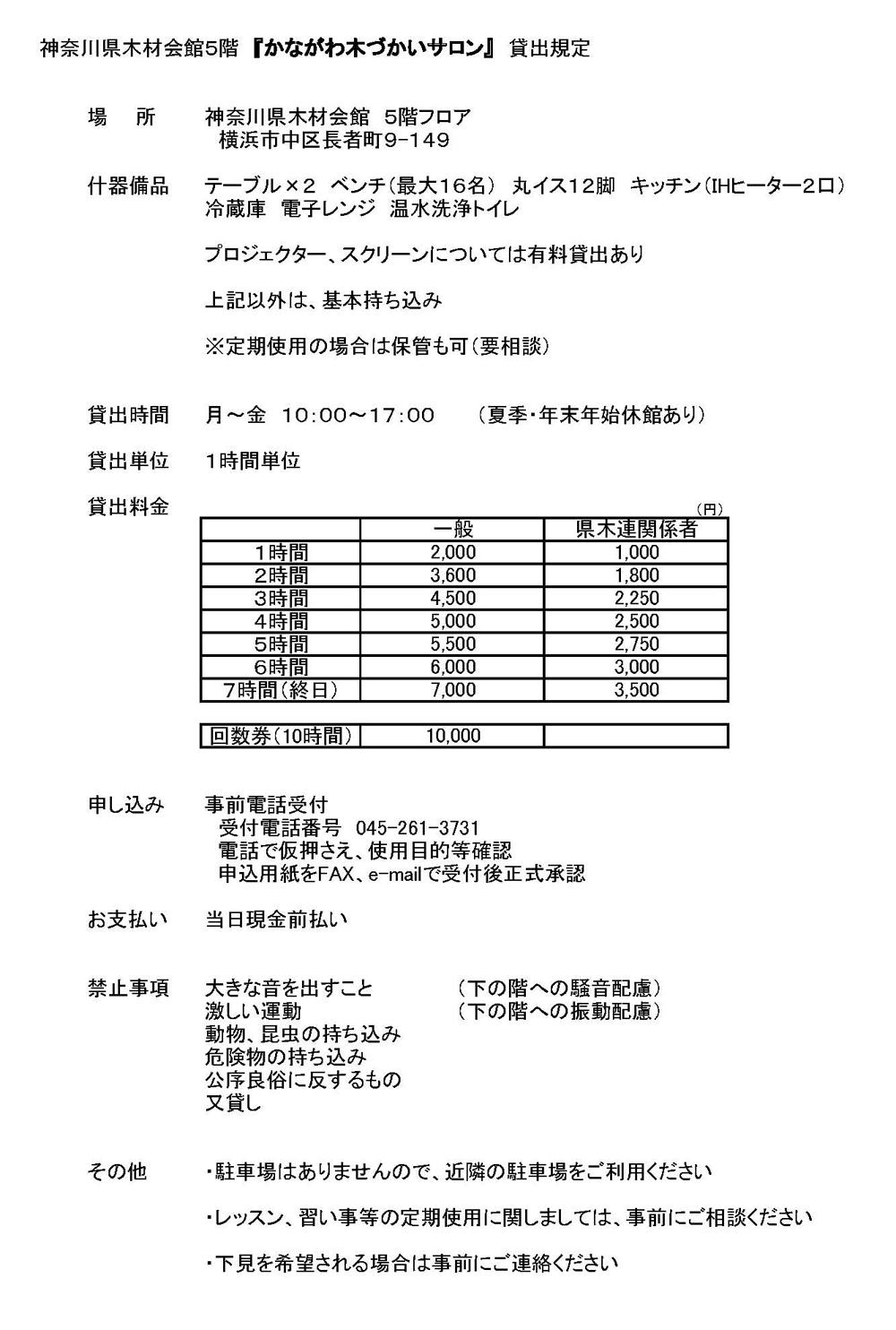 レンタルルーム貸出規程の画像