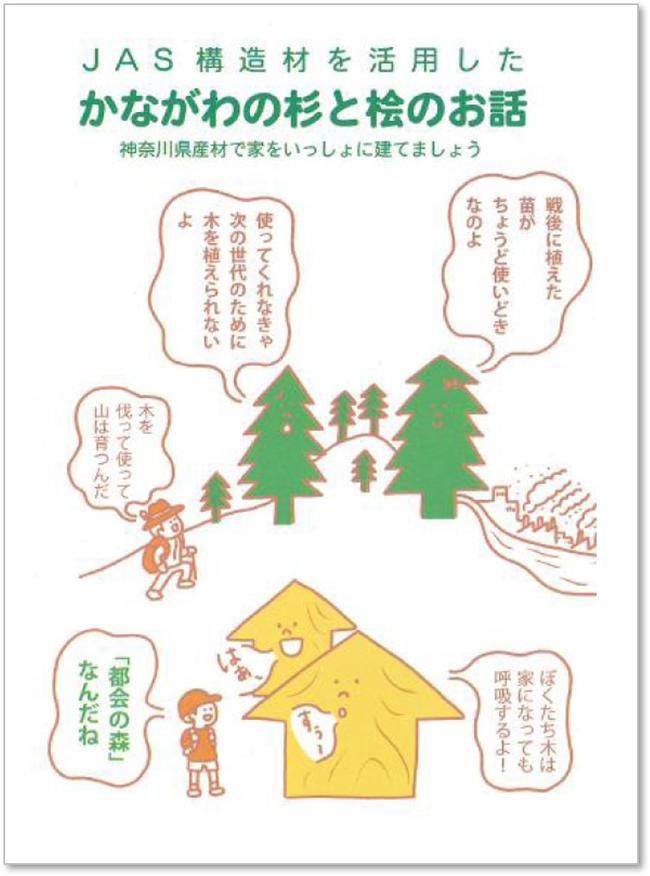 木材冊子のイメージ画像
