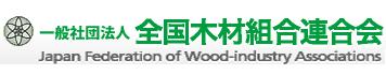 社団法人全国木材組合連合会のバナー