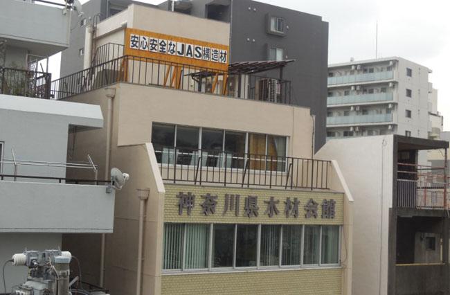 神奈川県木連ビルの屋上看板の写真