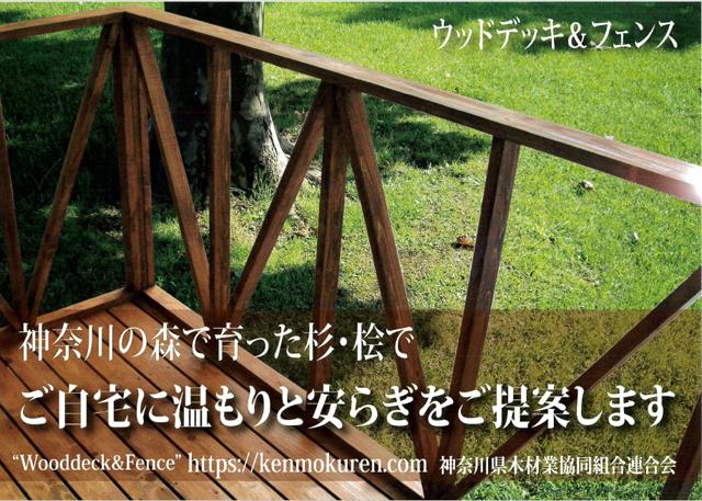 ウッドデッキと木の塀のイメージ画像1