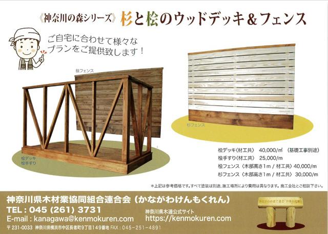 ウッドデッキと木の塀のイメージ画像2