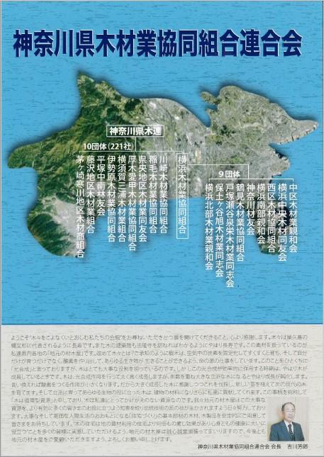 神奈川県木連のパンフレット表紙画像