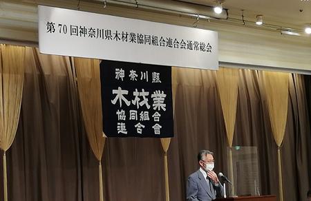 神奈川県木連第70回通常総会の写真1