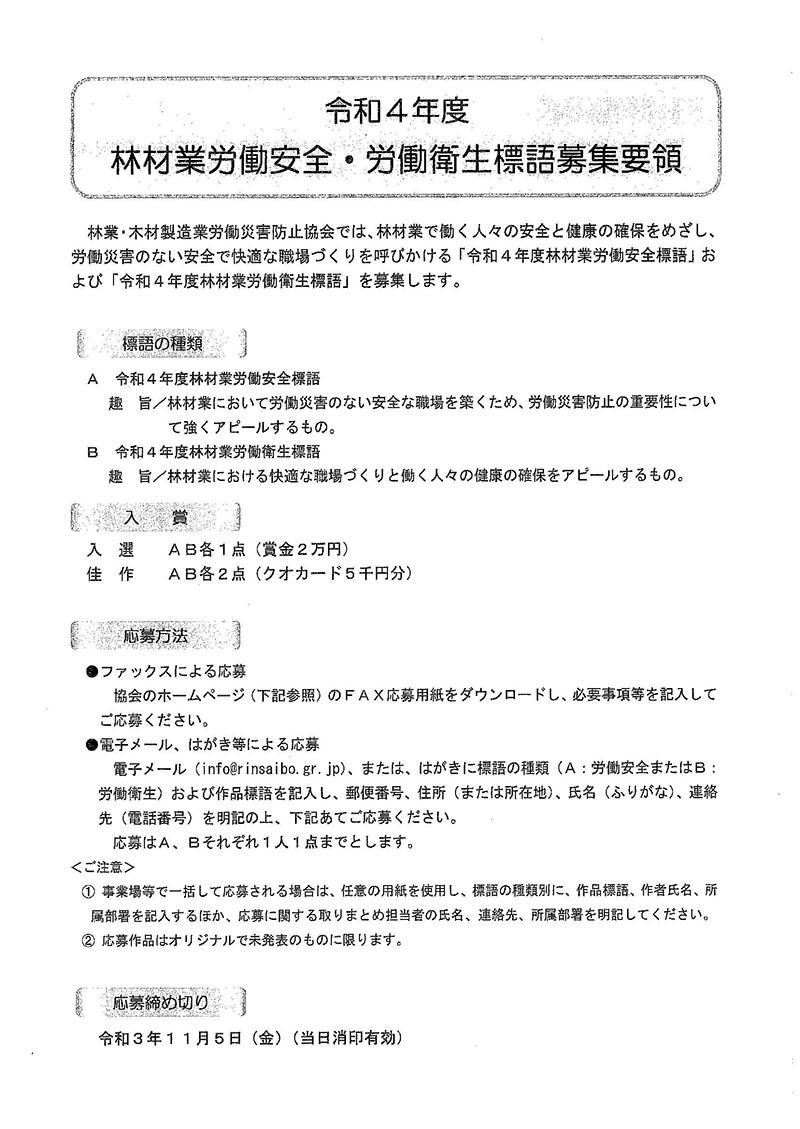 令和4年度林材業労働安全・労働衛生標語募集要領1