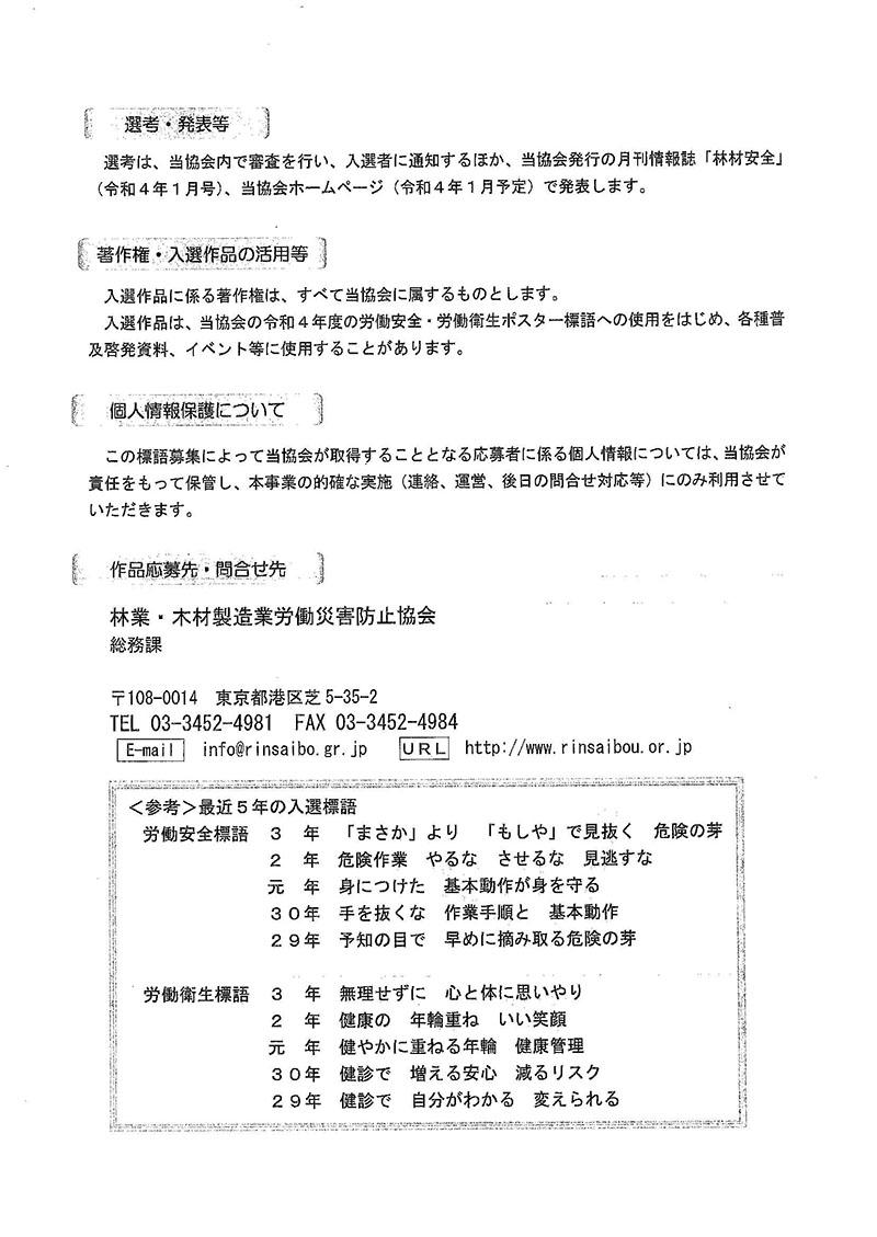 令和4年度林材業労働安全・労働衛生標語募集要領2