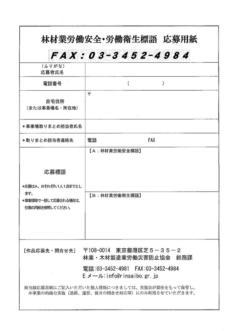 令和4年度林材業労働安全・労働衛生標語募集要領3