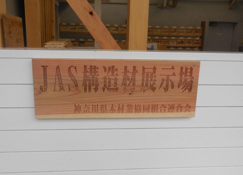 JAS構造材展示場の画像1